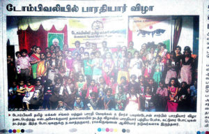 Bharathiyar function and awards to students