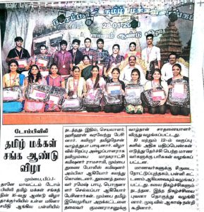 News about our sangam's 16th annual function on Daily Thanthi