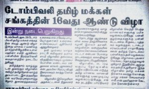 News about our sangam's 16th annual function on Dinakaran