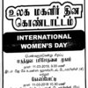 Advertisement on Dinakaran and Daily Thanthi