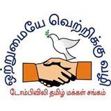 Dombivli Tamil Makkal Sangam